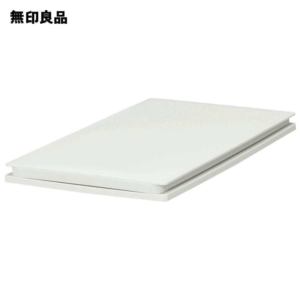 【無印良品 公式】ポリプロピレンフタが選べるダストボックス用フタ・横開き用 約幅22.5×奥行42×高さ3cm