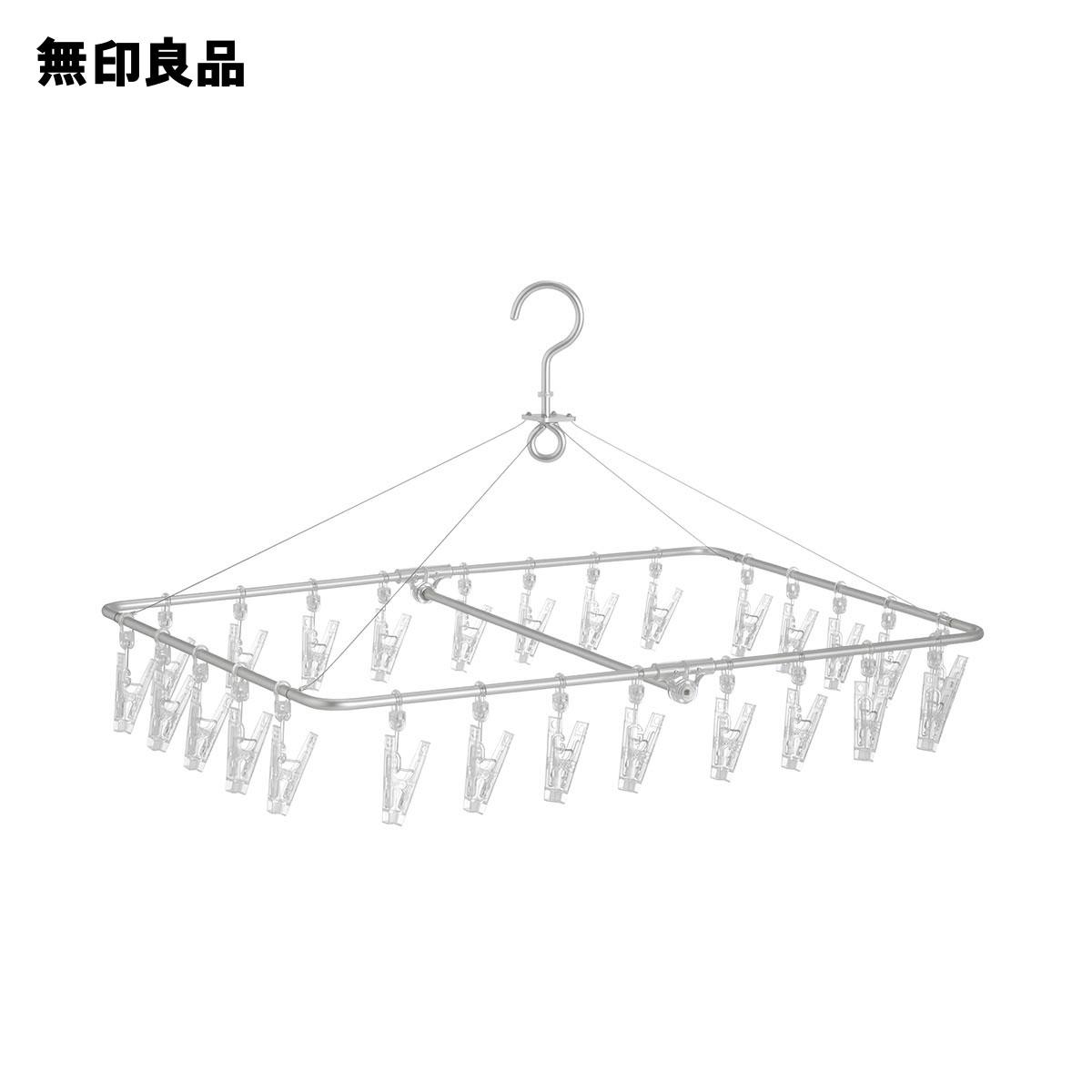 【無印良品 公式】アルミ角型ハンガー フレーム型・26ピンチ/約59×39cm