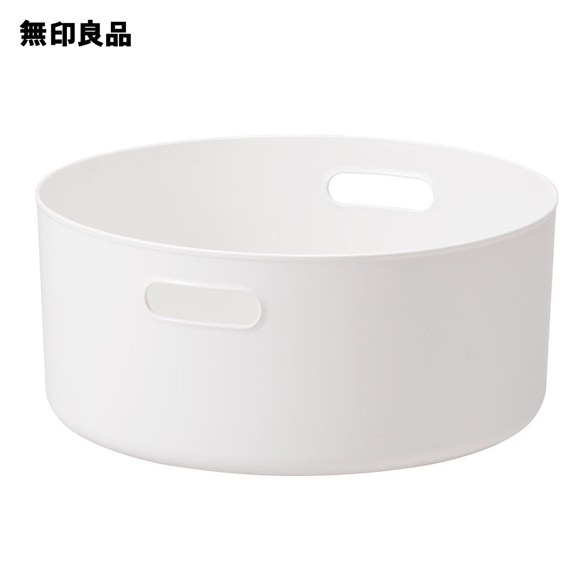 【無印良品 公式】やわらかポリエチレンケース・丸型・中 約直径36×高さ16cm
