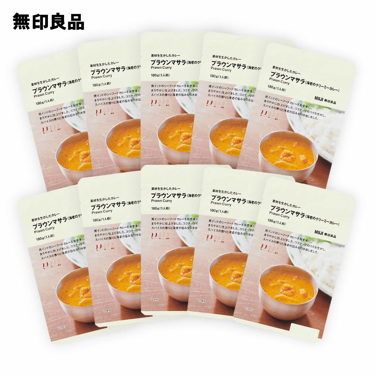 【無印良品公式】素材を生かしたカレープラウンマサラ(海老のクリーミーカレー)10個セット