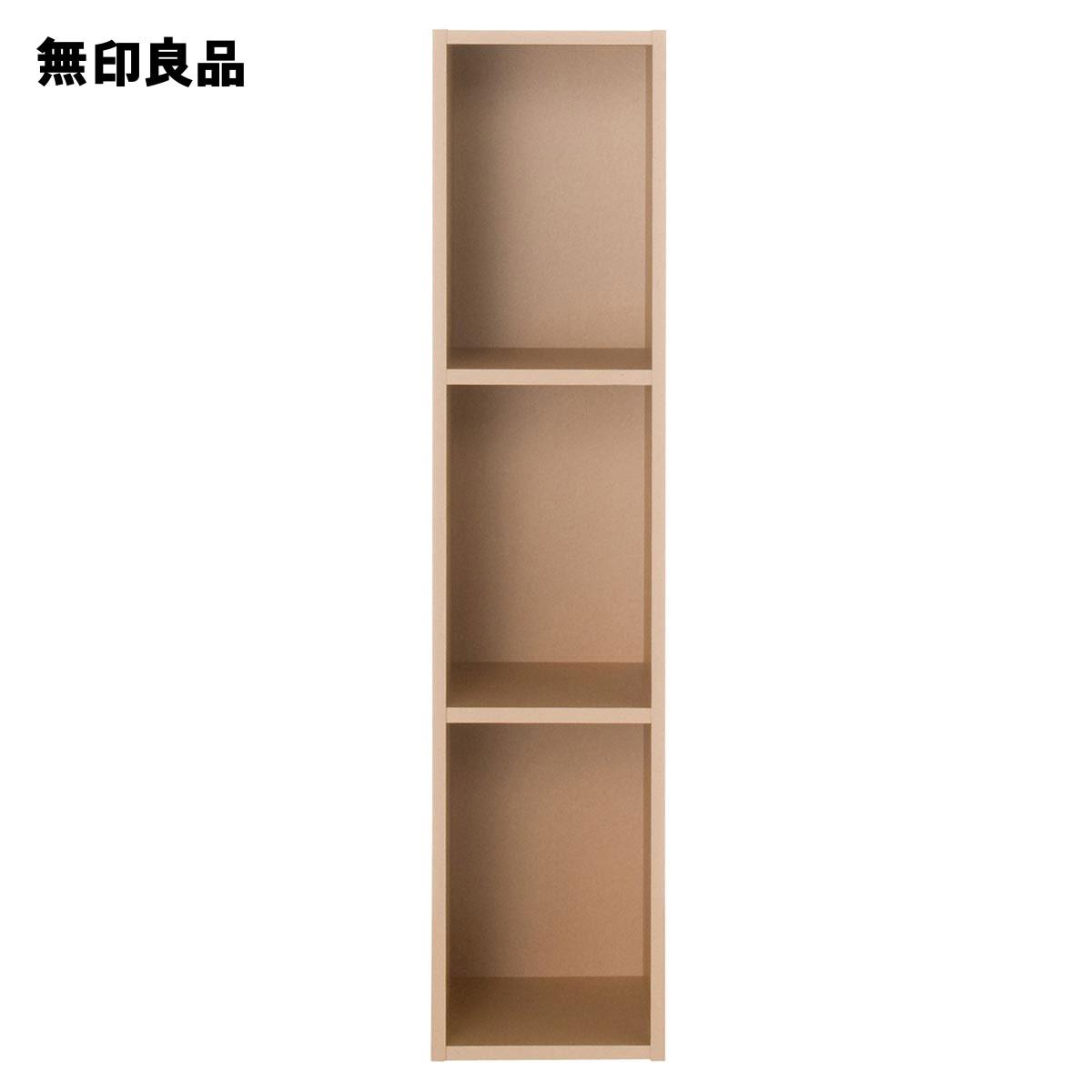 【無印良品 公式】パルプボードボックス・スリム・3段/ベージュ幅25×奥行29×高さ109cm