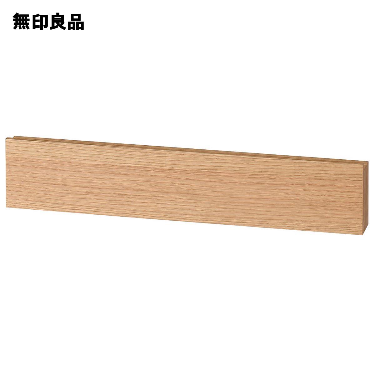 【無印良品 公式】壁に付けられる家具・長押・幅44cm・オーク材幅44×奥行4×高さ9cm