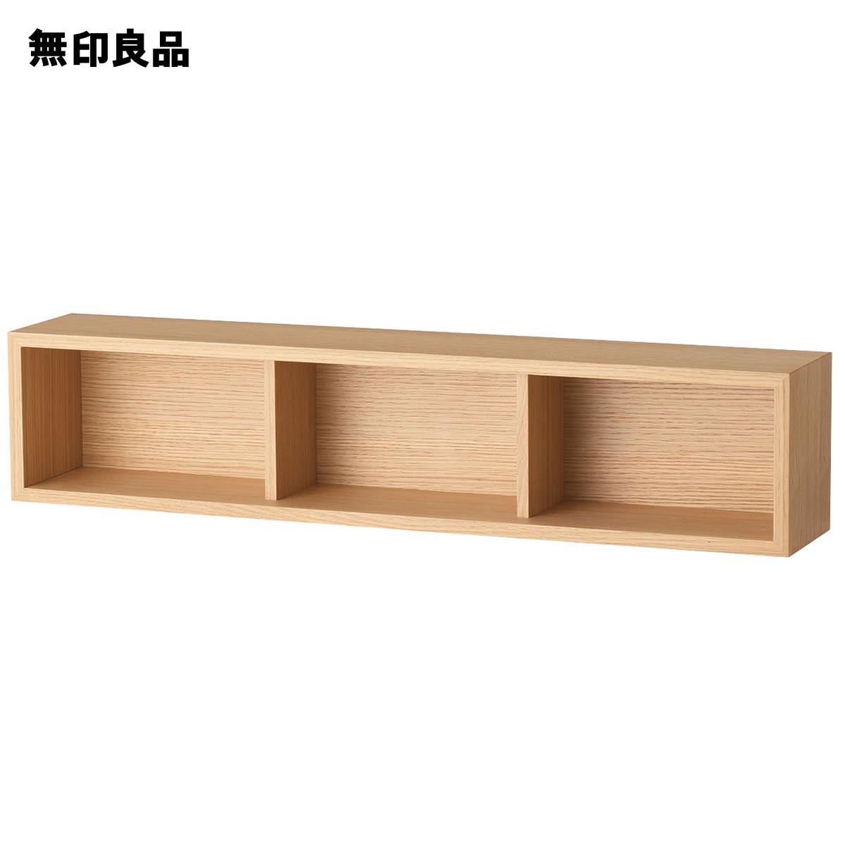 【無印良品 公式】壁に付けられる家具・箱・幅88cm・オーク材幅88×奥行15.5×高さ19cm
