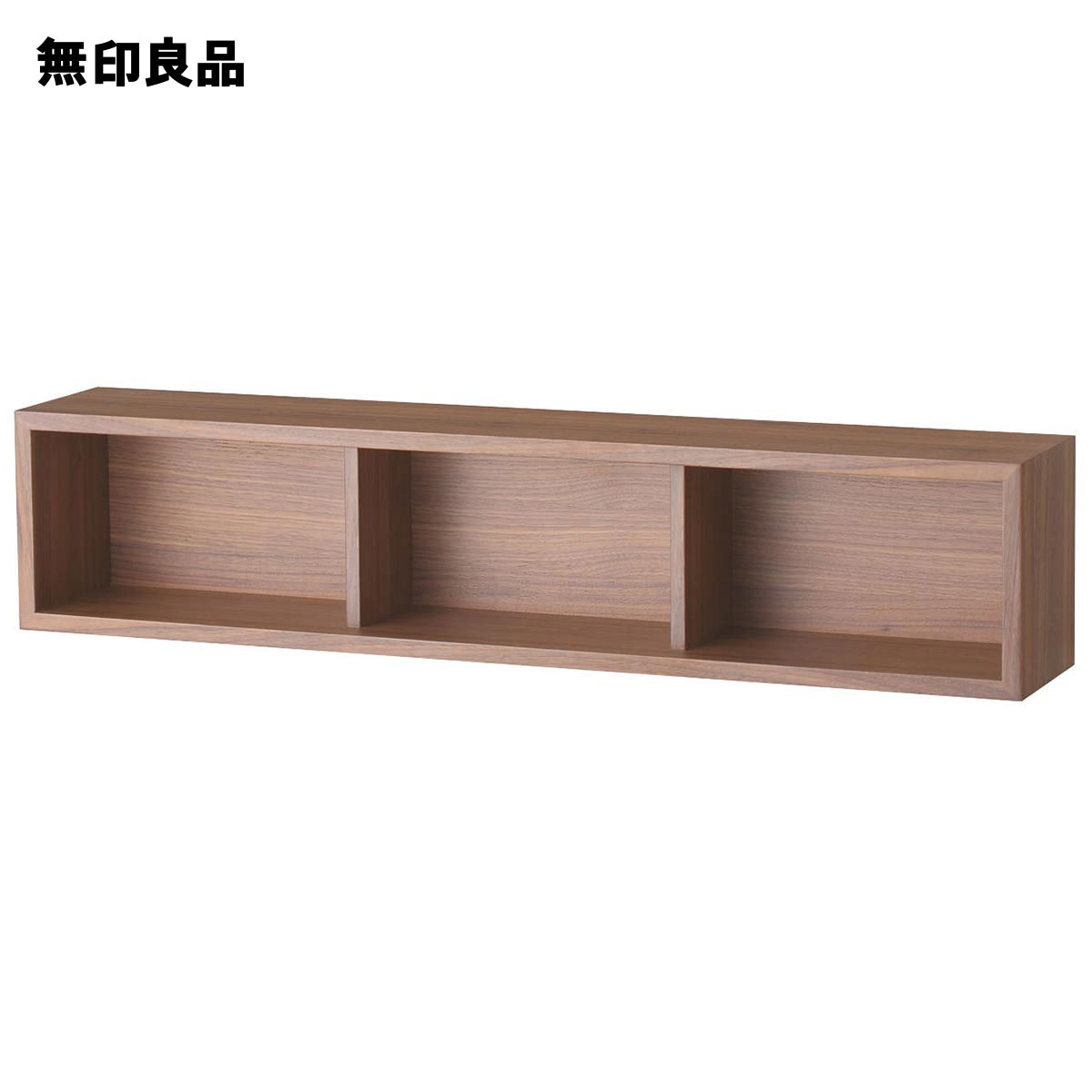 【無印良品 公式】壁に付けられる家具・箱・幅88cm・ウォールナット材幅88×奥行15.5×高さ19cm