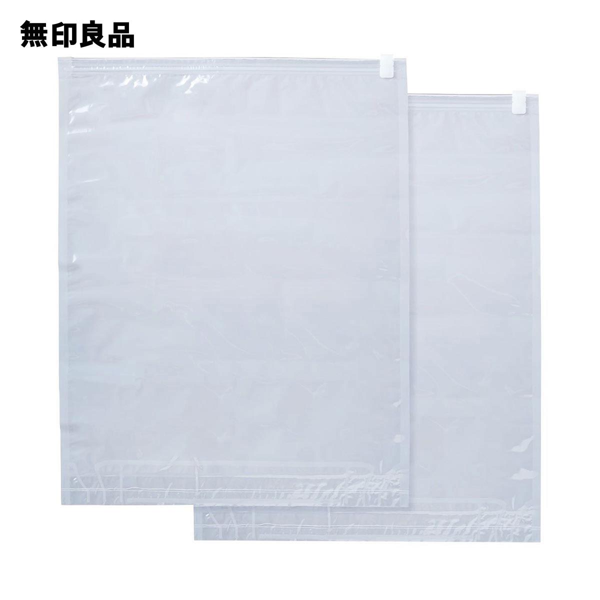 【無印良品公式】衣類用圧縮袋390×500mm2枚入