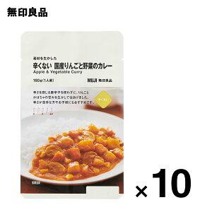 【無印良品 公式】素材を生かした 辛くない 国産りんごと野菜のカレー 180g(1人前)10個セット