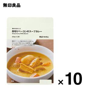 【無印良品 公式】素材を生かした 厚切りベーコンのスープカレー 250g(1人前)10個セット