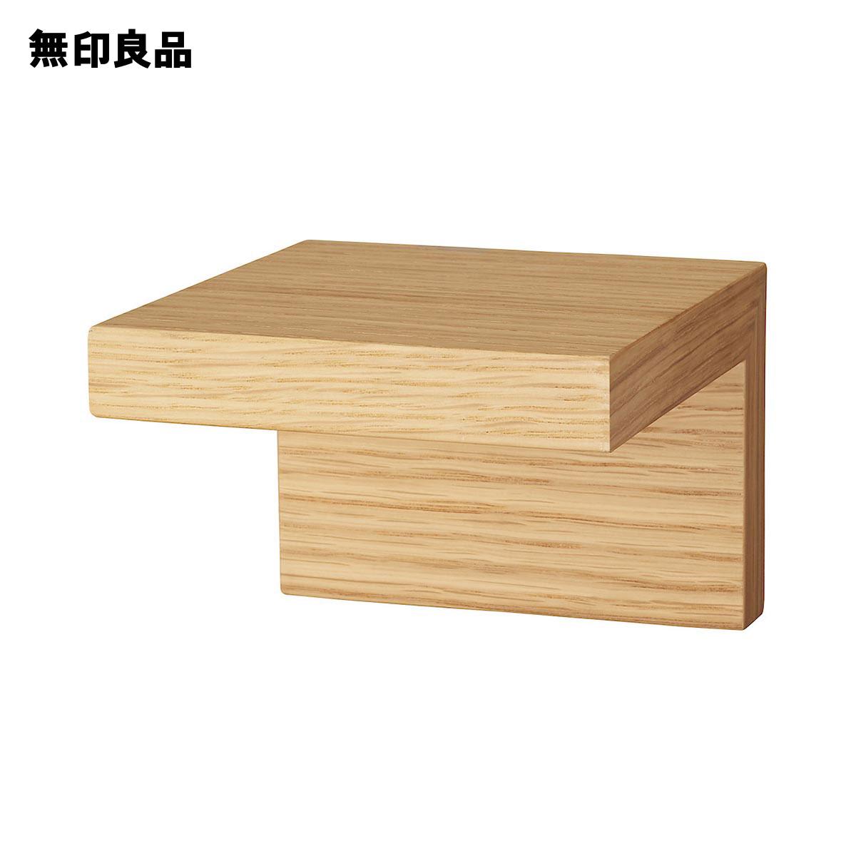 【無印良品 公式】壁に付けられる家具棚 オーク材突板 11cm