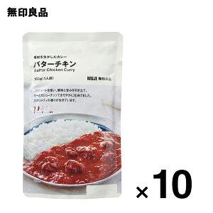 【無印良品 公式】素材を生かしたカレーバターチキン 10個セット