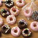【無印良品 公式】自分でつくる ドーナツ型チョコ 20個分(10袋分)