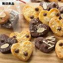 【無印良品 公式】自分でつくる チョコチップクッキーボリュームパック 約40枚分(20袋分)