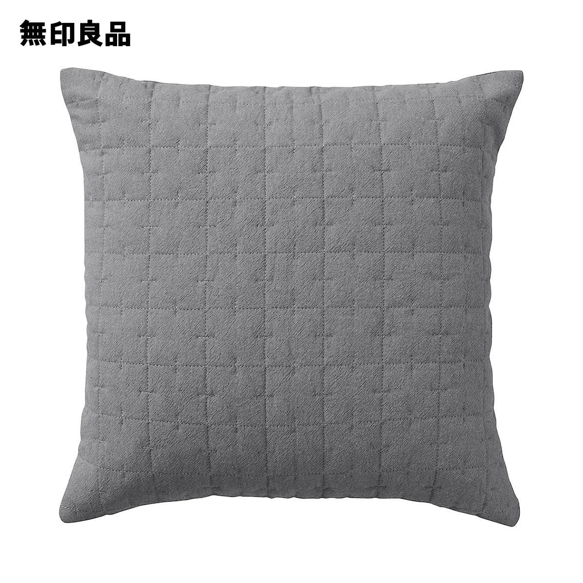 【無印良品 公式】麻綿キルトクッションカバー/グレー 43×43cm用