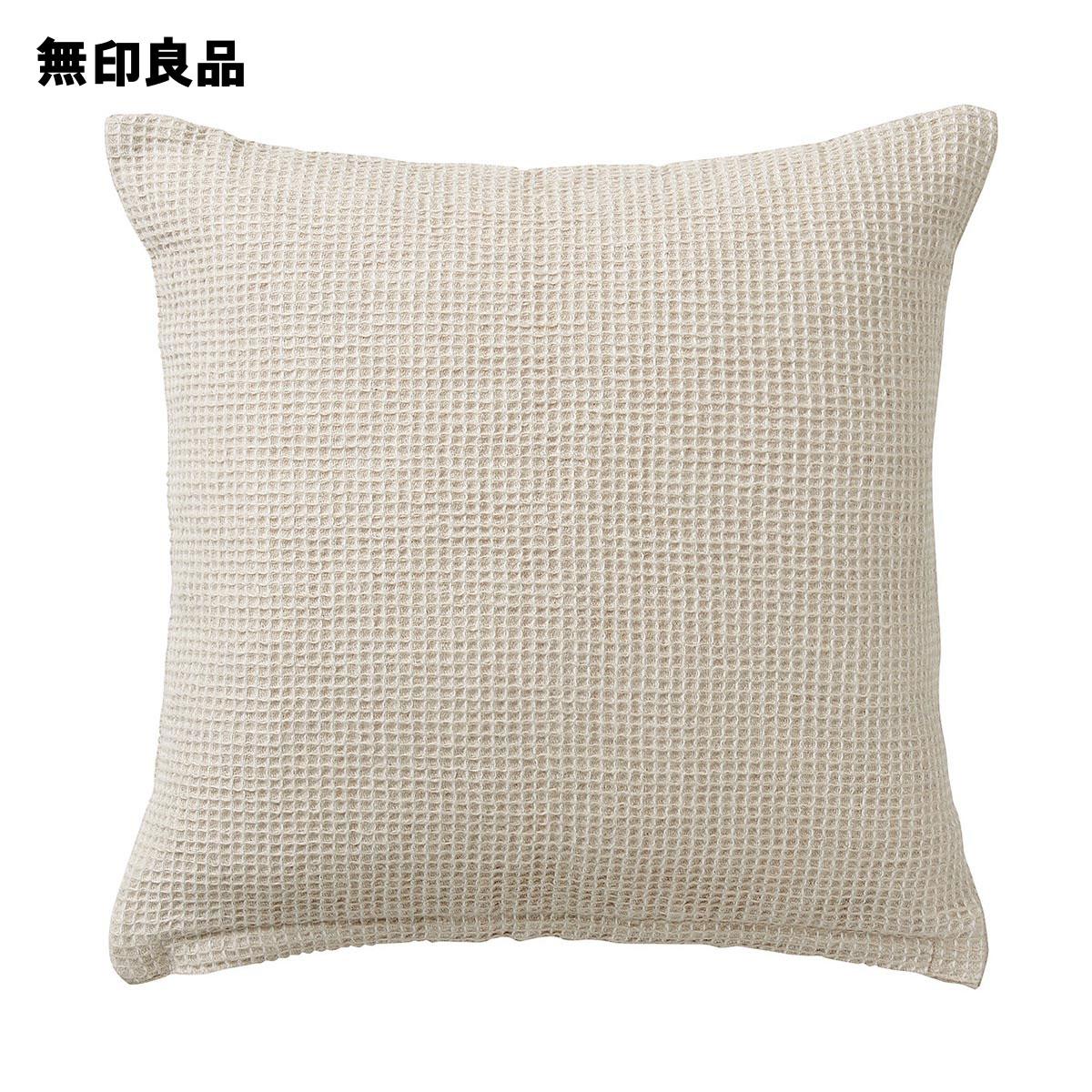 【無印良品 公式】麻綿ミニワッフルクッションカバー/オフ白 43×43cm用