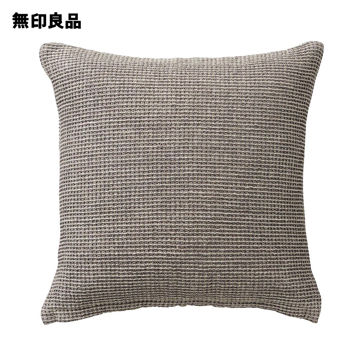 【無印良品 公式】麻綿ミニワッフルクッションカバー/チャコール 43×43cm用