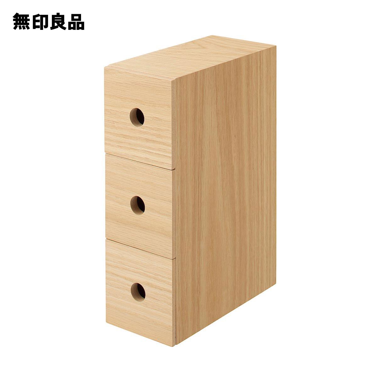 【無印良品 公式】 木製小物収納3段 約幅8.4x奥行17×高さ25.2cm