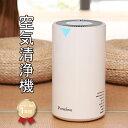 空気清浄機 コンパクト空気清浄機 タバコ 小型 空気清浄器 ...