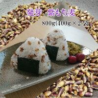 スーパーフード発芽もち麦国産800g(400g×2袋)