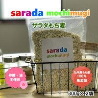 サラダもち麦