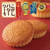 【RCP】こがしバターケーキ15個入[専用箱]【常温便】
