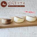 【期間・数量限定】どらトッツォ(ティラミス1個、レモン1個、プレーン2個)_12