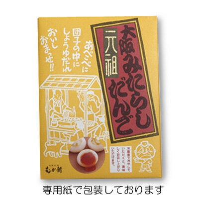 むか新『元祖大阪みたらし団子』