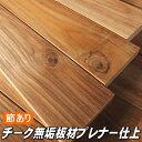 【無垢材】チーク板材 2100×90×20(ミリ) 4面面取...