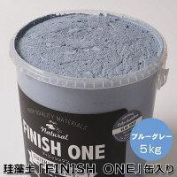 珪藻土塗り壁材ケイソウくん「カラフル&イージー」5kg入ブルーグレー色【smtb-s】