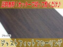 ジャストフィットフローリング 木目調ブラック色 巾250×長さ1050...