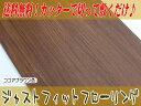 ジャストフィットフローリング 木目調ココアブラウン色 巾250×長さ1...