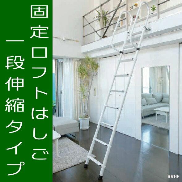 固定ロフトはしご 一段伸縮タイプ 8尺用(使用高2370~2465ミリ)