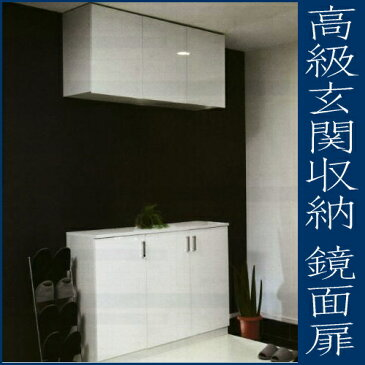 玄関収納 カウンター ホワイト 鏡面扉 シンプルデザイン 間口400ミリ