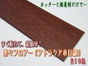 簡単フロアー「アトラクア」 木目調 3ミリ厚品 1ケース(3.01平米...