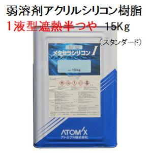 アトミクスメタセラシリコン1遮熱 15Kg弱溶剤シリコンアクリル樹脂1液型屋根塗料半つや