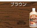 【あす楽】アトムハウスペイント(フローリング床/樹脂ワックス/床補修)水性床用カラーワックス 500ML ブラウン 2