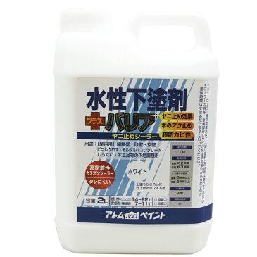 アトムハウスペイント(塗料/ペンキ/シーラー)水性下塗剤バリア 2L