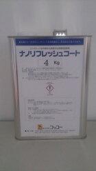 【送料無料】フッコーナノリフレッシュコート4kg(約20平米)