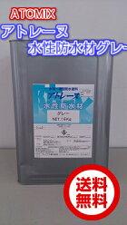 アトレーヌ水性防水材グレー16kg