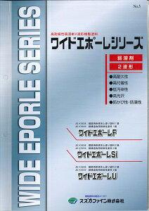 【送料無料】スズカファインワイドエポーレF各色14kgセット