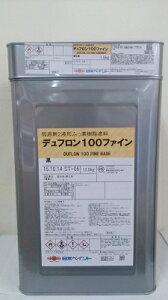 【送料無料】日本ペイントデュフロン100ファイン中塗黒20kgセット