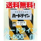 【送料無料】アトミクスハードラインC-500速乾白20kg