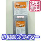 【送料無料】アトミクスアトムフロアトップ#800プライマー16kgセット(約80平米分)