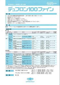 【送料無料】日本ペイントデュフロン100ファイン黒15kgセット