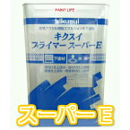 菊水化学工業キクスイプライマー スーパーE 15kg