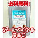 【送料無料】アトミクスアトム プールペイント#50標準色 1...