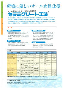 【送料無料】エスケー化研セラミクリートSiつや有り15kg