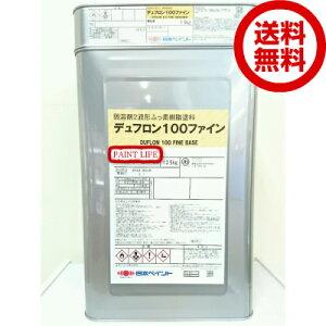 【送料無料】日本ペイント(ニッペ)デュフロン100ファイン淡彩色15kgセット