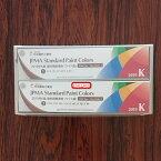 【送料無料】日本塗料工業会日本塗料工業会見本帳 K版塗料用標準色 ワイド版