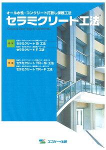 【送料無料】エスケー化研(SK)セラミクリートプライマー4kg