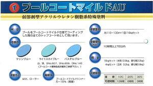 【送料無料】大同塗料プールコートマイルドAU標準色16kgセット