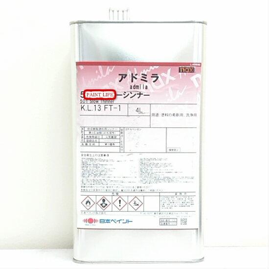日本ペイントnaxアドミラ503スーパースローシンナー 4L
